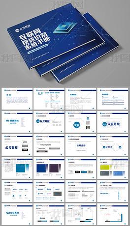 蓝色大气互联网品牌全套VI应用规范手册