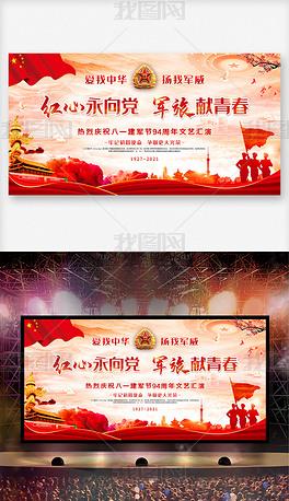 庆祝八一建军节94周年文艺晚会舞台背景展板