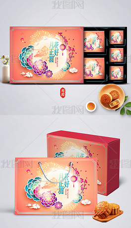 创意时尚中秋礼盒月饼包装设计