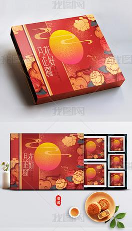 古典中秋礼盒月饼包装设计模板