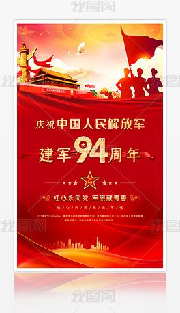 庆祝八一建军节海报建军94周年部队宣传海报