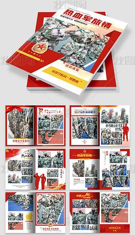军旅纪念册军队警营部队老兵退伍通用纪念册画册