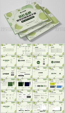横板绿色茶叶品牌全套VI手册