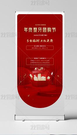 红色高端大气商场超市促销活动海报X展架易拉宝