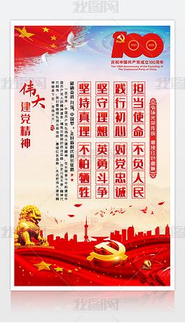 学习七一精神建党一百周年伟大建党精神海报展板