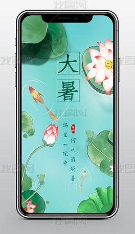 二十四节气中国风大暑节气手机海报