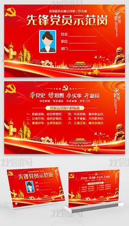 红色党建党政单位优秀党员示范岗先锋岗台牌桌牌