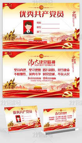 单位政府社区村委会优秀共产党员台牌台签模版图