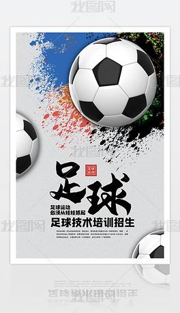 暑假招生足球培训班海报设计