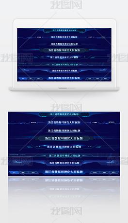 蓝色科技可视化界面UI大数据大屏系统平台头部