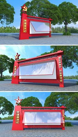党支部社区红色党建户外新时代宣传栏小品