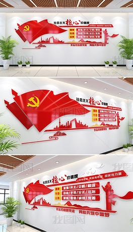 社会主义核心价值观文化墙党建文化墙中国梦文化