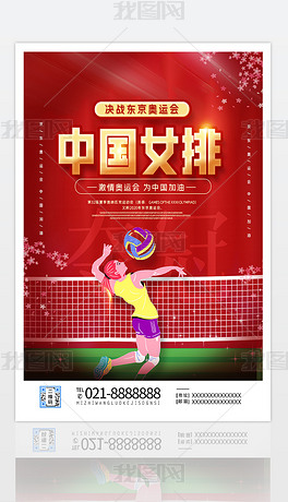 大气中国风中国女排东京奥运会海报