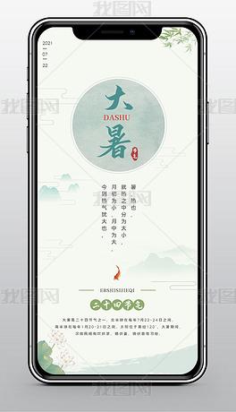 简约中国风大暑节气手机海报