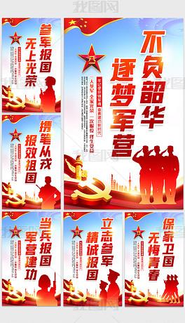 全套武装部部队连队全国征兵宣传标语海报广告画