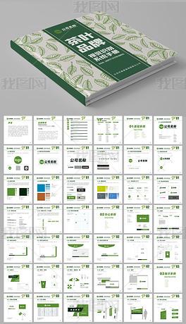 方形茶叶公司茶吧品牌全套VI手册