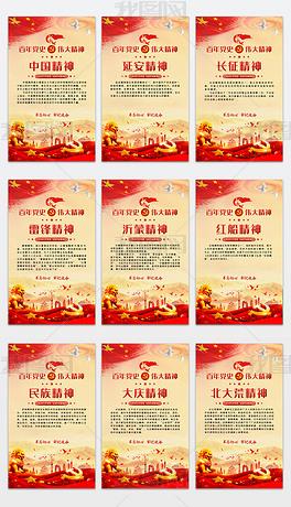 廉政党建红色伟大中国精神党建标语宣传展板设计