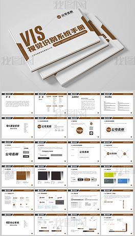 棕色横版创意商务品牌全套VI应用规范手册