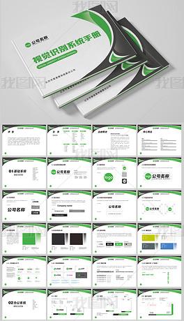 全套蓝绿色流线形企业VI手册毕业设计vi模板
