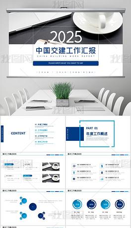 蓝色中国交建工作总结汇报PPT模板
