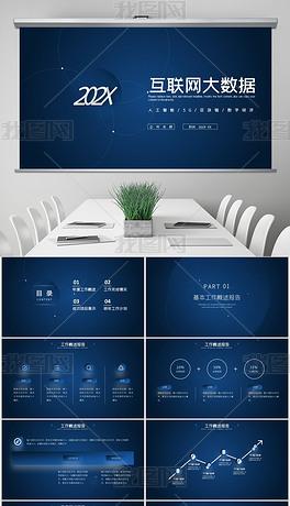 蓝色科技感互联网大数据PPT模版