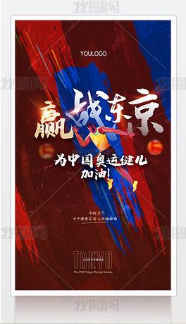 2021东京奥运会为中国队运动健儿加油海报