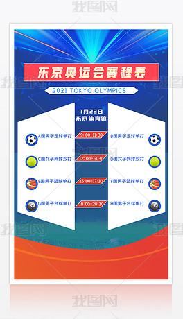 创意大气东京奥运会赛程表海报