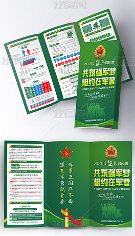 军旅强军梦军营军队部队征兵知识宣传册折页设计