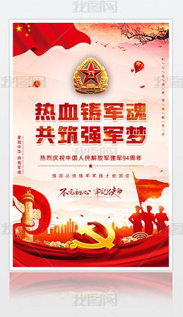 庆祝建军94周年八一建军节宣传海报