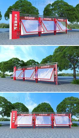 户外公园广场社区3D简约社区学校校园宣传栏