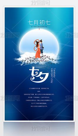 2021大气浪漫七夕情人节鹊桥惠海报