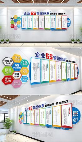 企业6S管理文化墙6S走廊文化墙企业文化墙