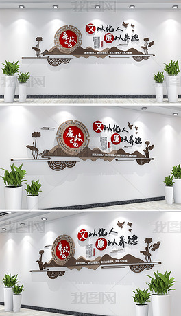 素雅中式党建廉政文化墙
