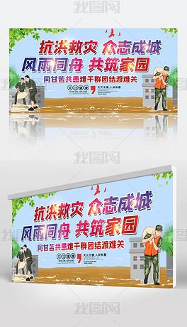 防洪防汛暴雨预警预防宣传海报展板设计