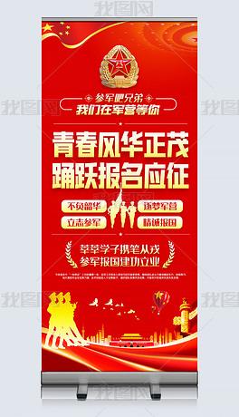红色大气学校社区武装部征兵教育活动宣传易拉宝
