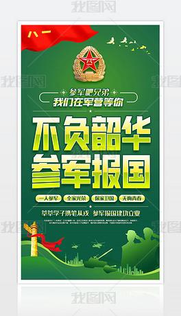 绿色八一不负韶华参军报国全国征兵宣传展板海报
