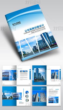 蓝色科技企业画册企业宣传册设计cdr模板