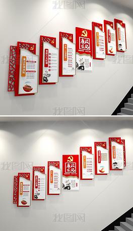 3D中式党建廉政文化墙党建廉政楼梯走廊布置