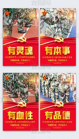 八一建军节部队建设军训连队训练励志宣传标语