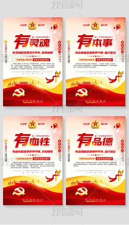 红色大气部队军队军营文化四有军人宣传海报展板