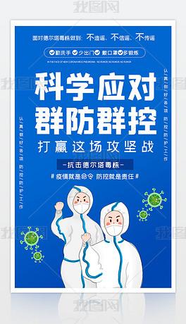 疫情仍在请勿放松疫情防控城市公益宣传海报