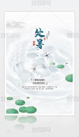 处暑海报二十四节气海报设计