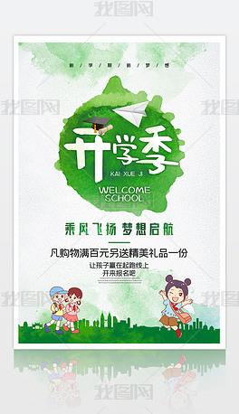 清新开学季促销海报