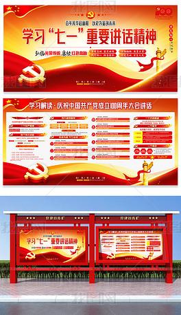 深入学习解读七一重要讲话精神宣传板报展板海报