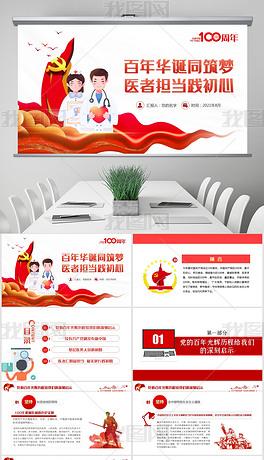 百年新中国成立同筑梦医者担当践初心中国医师节PPT