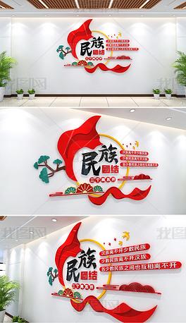 民族团结文化墙民族团结三个离不开党建文化墙