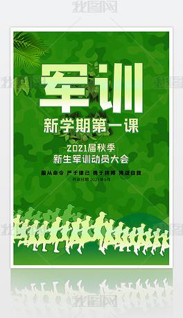 创意迷彩新生军训仪式军训宣传海报