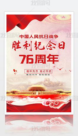 中国人民抗日战争胜利纪念日党建海报设计