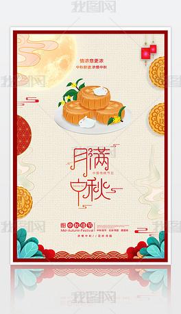 中国风大气时尚中秋佳节海报