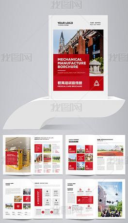 红色学院学校教育培训招生画册宣传册设计模板